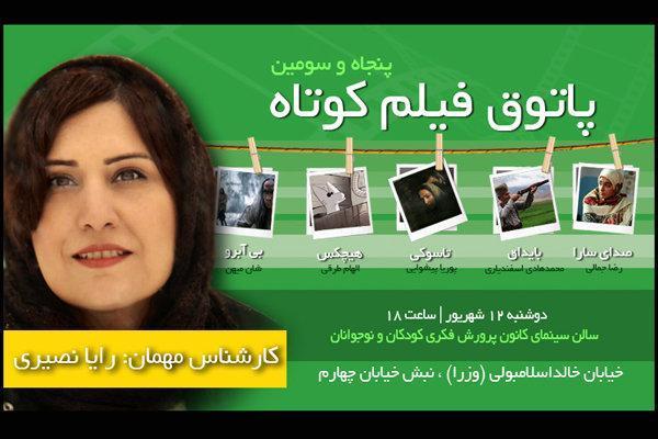 رایا نصیری مهمان پنجاه و سومین پاتوق فیلم کوتاه می گردد